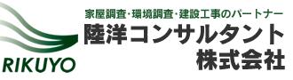 家屋調査・環境調査・建設工事のパートナー 陸洋コンサルタント株式会社