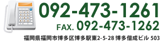 092-473-1261