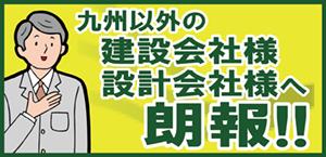 九州以外の建設会社様 設計会社様へ朗報!