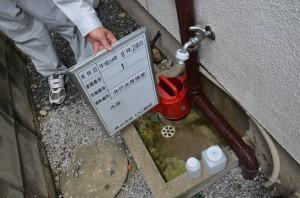 水質検査 井戸